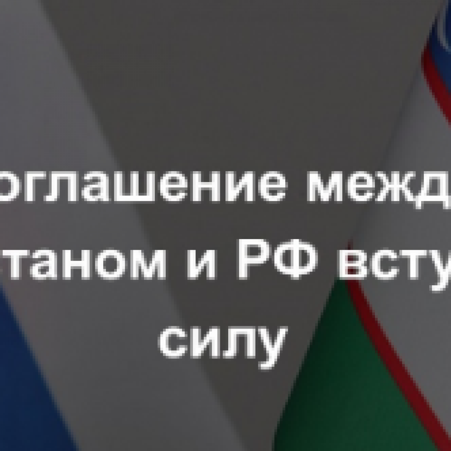 Соглашение между узбекистанам и РФ